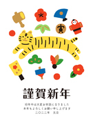 寅年の年賀状 黄色い虎とお正月モチーフ 縦