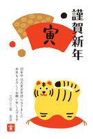 寅年の年賀状 寅の文字の書かれた扇と虎の置