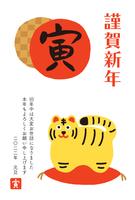 寅年の年賀状 寅の文字の書かれた丸と虎の置