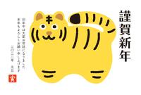 寅年の年賀状 黄色い虎の置物