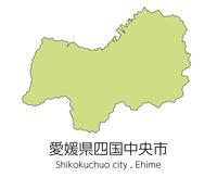 愛媛県四国中央市