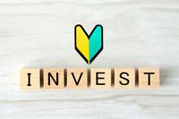 投資初心者イメージ