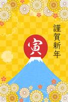 寅年の年賀状、寅の文字と富士山と初日の出、2