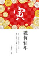 寅年の年賀状、寅の文字と市松と花の背景、2022