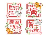 2022年寅年 可愛いトラの年賀状用はんこセット