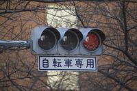 自転車専用信号機