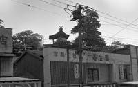 横浜・浅間下