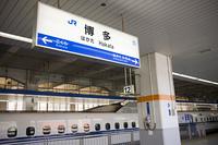 博多駅 山陽新幹線