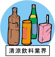 清涼飲料業界