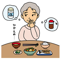 シニアの食生活(減塩)