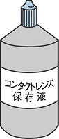 コンタクトレンズ保存液