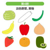 基礎食品群第4群