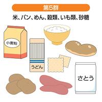 基礎食品群第5群