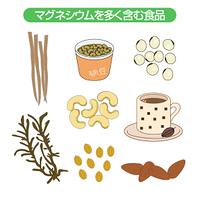 マグネシウムを多く含む食品