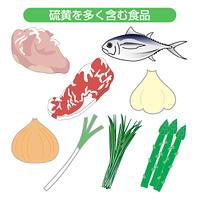 硫黄を多く含む食品