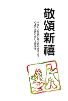 年賀状(はがきデザイン)