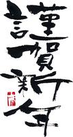 筆文字(謹賀新年)
