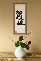 申年年賀状(ハガキデザイン)