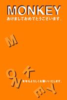 年賀状(ハガキデザイン)