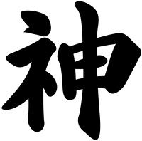 漢字の「神」