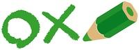 丸印とバツ印と緑の色エンピツ