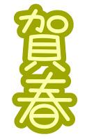 賀詞賀春縦(緑)
