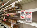 大震災後に商品が無くなったスーパーの棚