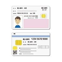 マイナンバー 個人番号カード