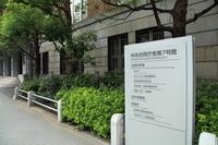 東京・霞ヶ関の中央合同庁舎第7号館