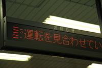 電光掲示(運転見合わせ)