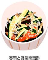 春雨と野菜南蛮酢