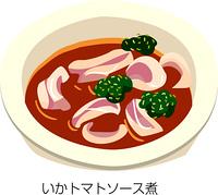 いかトマトソース煮