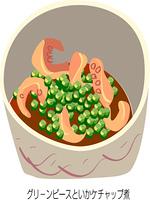 グリーンピースといかケチャップ煮