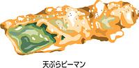 天ぷらピーマン