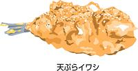 天ぷらイワシ