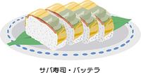 サバ寿司・バッテラ