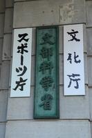スポーツ庁・文部科学省・文化庁