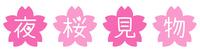 夜桜見物 文字 ヨコ