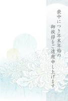喪中はがき・菊・青