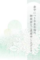 喪中はがき・菊・緑