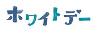 ホワイトデー 文字