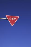 道路標識,