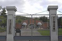 網走刑務所の門