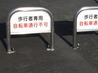 歩行者専用表示板