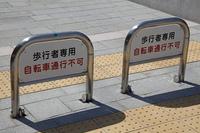 歩行者専用道路
