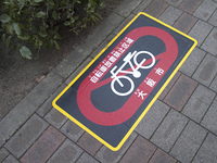 自転車放置禁止サイン