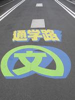 道路に書かれた通学路の文字
