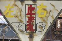 私設の交通標識