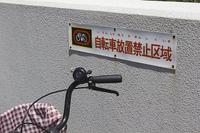 自転車放置禁止区域に停める自転車