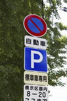 標章車専用パーキングの交通標識
